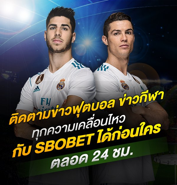 ข่าวฟุตบอล sbobet
