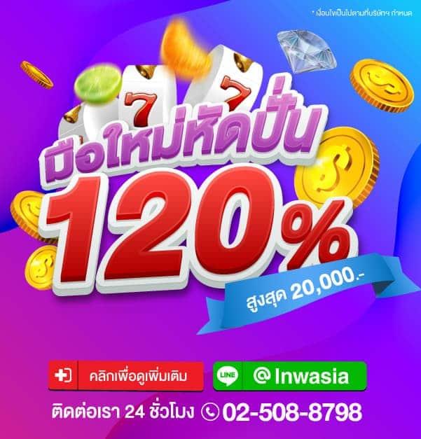 สมาชิกใหม่สล็อต รับโบนัส 120% สูงสุด 20,000 บาท